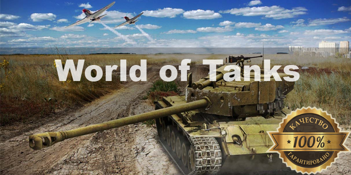 World of Tanks Type 59+др танки+3 года офлаин