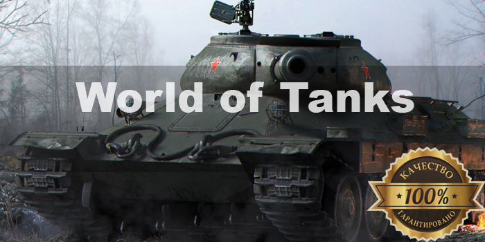 World of Tanks 50 Foch+DM+Об140+50 Foch B+53%+ОФЛАИН