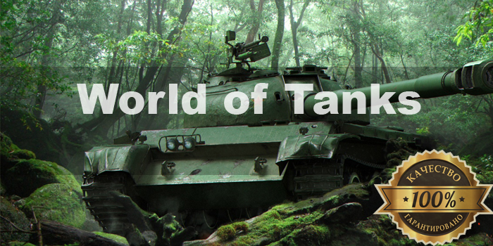 World of Tanks EU Е 25 + 25 t + Ис 7 + Другие танки
